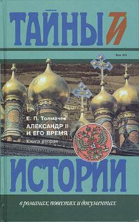 Е. П. Толмачев Александр II и его время. Книга 2