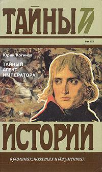 Юрий Когинов Тайный агент императора