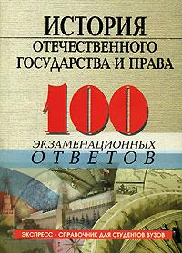 Т. В. Шатковская История отечественного государства и права. 100 экзаменационных ответов
