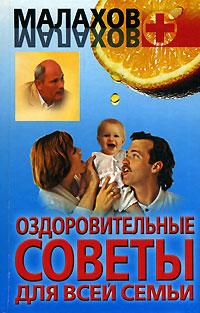 Геннадий Малахов Оздоровительные советы для всей семьи