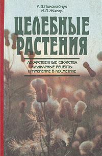 Л. В. Николайчук, М.П. Жигар Целебные растения. Лекарственные свойства отсутствует целебные растения