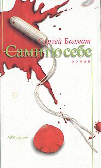Сергей Болмат Сами по себе сергей болмат 14 рассказов