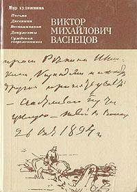 все цены на Виктор Михайлович Васнецов. Письма. Дневники. Воспоминания онлайн