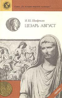 И. Ш. Шифман Цезарь Август