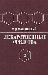М. Д. Машковский Лекарственные средства. Пособие для врачей. В двух томах. Том 2 купероз препараты