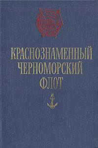 Н. Зоткин,М. Любчиков,П. Болгари Краснознаменный Черноморский флот цена и фото