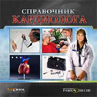Справочник кардиолога приобретенные пороки сердца