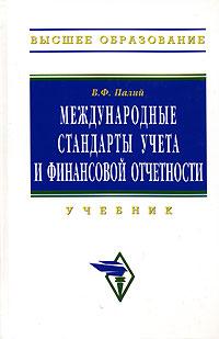 В. Ф. Палий Международные стандарты учета и финансовой отчетности