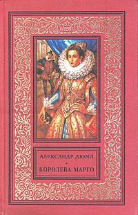 купить Александр Дюма Королева Марго по цене 667 рублей