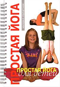 df73097b264bd Простая йога для детей (на спирали) — купить в интернет-магазине OZON с быстрой  доставкой