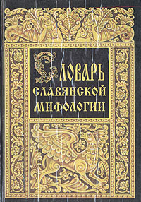Елена Грушко, Юрий Медведев Словарь славянской мифологии