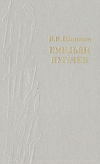В. Я. Шишков Емельян Пугачев. Историческое повествование в трех книгах. Книга 1 м в жижка емельян пугачев