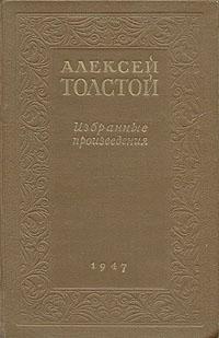 Алексей Толстой Алексей Толстой. Избранные произведения недорого