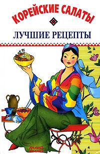 Ксения Маловажная Корейские салаты. Лучшие рецепты