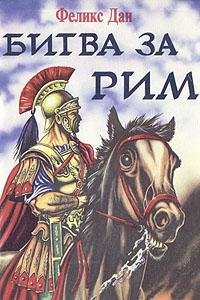 Феликс Дан Битва за Рим