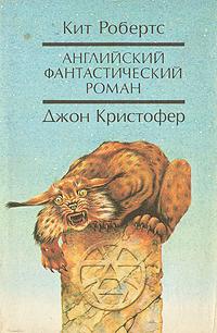 Кит Робертс, Джон Кристофер Английский фантастический роман