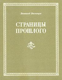Всеволод Васнецов Страницы прошлого