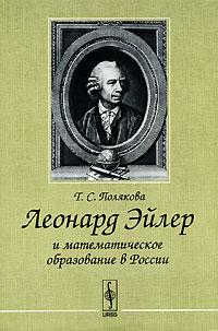 Т. С. Полякова Леонард Эйлер и математическое образование в России