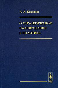 А. А. Кокошин О стратегическом планировании в политике