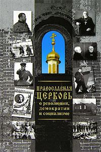 Отсутствует. Православная Церковь о революции, демократии и социализме 0x0