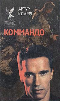 Артур Кларри Коммандо