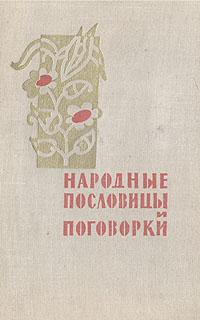 Народные пословицы и поговорки хусейн шовхалов узнай чеченский народ через его мудрые пословицы и поговорки