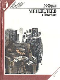 А. А. Макареня, А. И. Нутрихин Менделеев в Петербурге менделеев д периодический закон