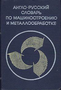 Англо-русский словарь по машиностроению и металлообработке