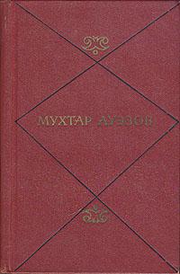 Мухтар Ауэзов Мухтар Ауэзов. Собрание сочинений в пяти томах. Том 2