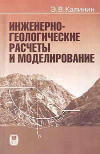 Э. В. Калинин Инженерно-геологические расчеты и моделирование