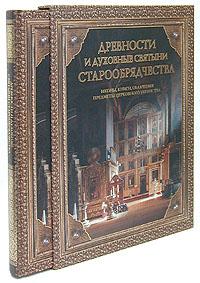 Древности и духовные святыни старообрядчества