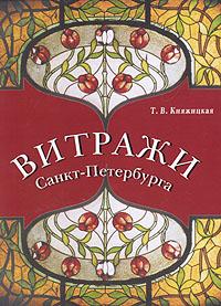 Т. В. Княжицкая Витражи Санкт-Петербурга