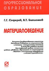 Г. Г. Сеферов, В. Т. Батиенков Материаловедение