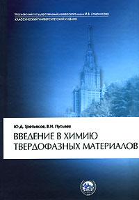 Ю. Д. Третьяков, В. И. Путляев Введение в химию твердофазных материалов