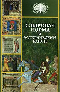 Языковая норма и эстетический канон