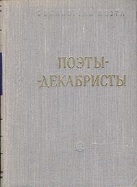 В. Раевский, А. Бестужев, П. Колошин Поэты-декабристы