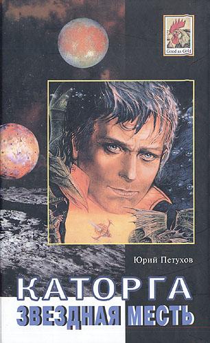 Юрий Петухов Каторга. Звездная месть