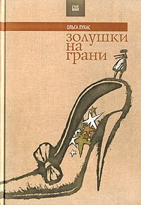 Ольга Лукас Золушки на грани