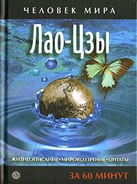 Лао-Цзы. Жизнеописание, мировоззрение, цитаты за 60 минут лао минь большая книга су джок атлас целительных точек для здоровья и долголетия