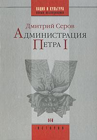 Дмитрий Серов Администрация Петра I