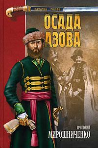 Григорий Мирошниченко Осада Азова