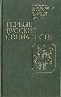 Александр Милюков,Аполлон Майков,Федор Достоевский Первые русские социалисты