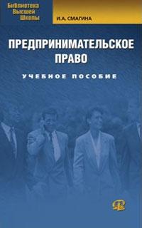 И. А. Смагина Предпринимательское право