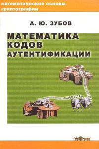 А. Ю. Зубов Математика кодов аутентификации зубов а коды аутентификации