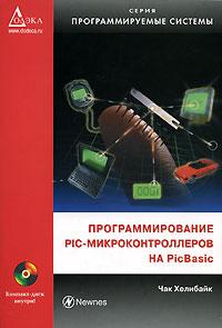 Чак Хелибайк Программирование PIC-микроконтроллеров на PicBasic (+CD-ROM) предко майкл pic микроконтроллеры архитектура и программирование