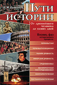 И. М. Дьяконов Пути истории. От древнейшего человека до наших дней