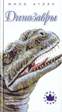 Динозавры. Виды, поведение, эволюция