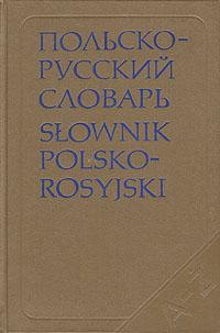Р. Стыпула, Г. Ковалева Польско-русский словарь