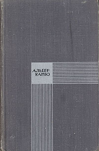 Альбер Камю Альбер Камю. Избранное