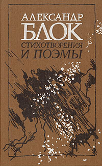 Александр Блок Александр Блок. Стихотворения и поэмы александр блок о назначении поэта